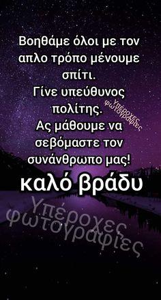 Greek Quotes, Good Night, Lyrics, Feelings, Anna, Greek Language, Deutsch, Nighty Night, Have A Good Night