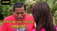 Bangla Natok Sikandar Box Ekhon Nij Grame Part 6 - Last Episode