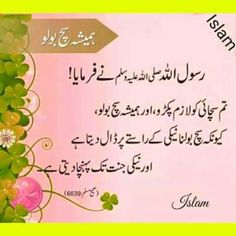 Hazrat Ali Sayings, Imam Ali Quotes, Hadith Quotes, Muslim Quotes, Religious Quotes, Islamic Prayer, Islamic Teachings, Islam Hadith, Islam Quran