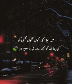 Urdu Funny Poetry, Poetry Quotes In Urdu, Best Urdu Poetry Images, Love Poetry Urdu, Poetry Photos, Urdu Love Words, Arabic Love Quotes, Islamic Inspirational Quotes, Islamic Quotes