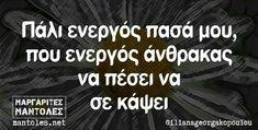 Funny Greek, Jokes, Lol, Funny Shit, Facebook, Funny Things, Husky Jokes, Animal Jokes, Funny Jokes