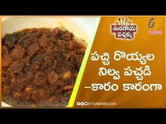 Learn about traditional dishes and recipes that have been carrying themselves in an unbroken legacy for ages. Not to miss the tips and novel touch to making . Chicken Pickle, Pickles, Powder, Beef, Dishes, Youtube, Recipes, Food, Meat