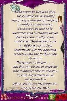 Christus Pantokrator, Greek Language, Life Advice, Religious Art, Love And Light, Prayers, Faith, Learning, Quotes