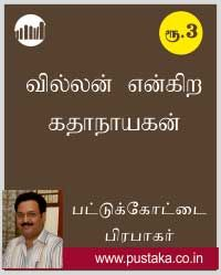 Villan Engira Kadhanayagan - Tamil eBook