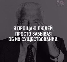 One of my ways to forgive The Words, Woman Quotes, Life Quotes, Russian Quotes, Clever Quotes, Psychology Quotes, My Mood, Always Remember, Beautiful Words