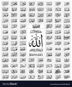 99 names of allah asmaul husna vector image on VectorStock Arabic Calligraphy Art, Arabic Art, Caligraphy, Allah Names, Islam For Kids, Arabic Design, Islamic Wall Art, Holy Quran, Stencil Designs