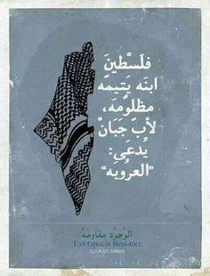 لك الله يا غزة ... لك الله يا فلسطين ... أنت تذبحين والعرب والمسلمون ... لا يرون ولا يسمعون ولا يتكلمون