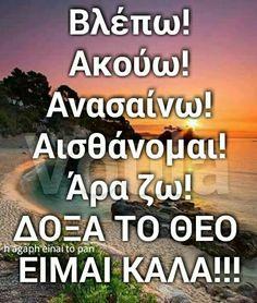 ΖΩΗ Orthodox Christianity, Greek Quotes, Wise Words, Greece, Trust, Faith, Letters, Wisdom Sayings, Letter