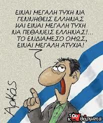 Popular cartoonist Arkas cyber-bullied over anti-referendum sketches Funny Greek Quotes, Sarcastic Quotes, Bright Side Of Life, Smiles And Laughs, Great Words, Funny Photos, Winnie The Pooh, Disney Characters, Fictional Characters