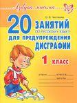 Мобильный LiveInternet 20 занятий по русскому языку для предупреждения дисграфии. 1 класс | Ksu11111 - Дневник Ксю11111 |