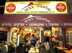 Photo of Falafel Gabai