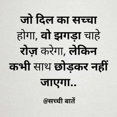 Shyari Quotes, Good Thoughts Quotes, Hindi Quotes, True Quotes, Qoutes, Motivational Poems, Inspirational Quotes, Good Relationship Quotes, Boss Lady Quotes