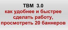TBM 3 0 Как удобнее и быстрее сделать работу