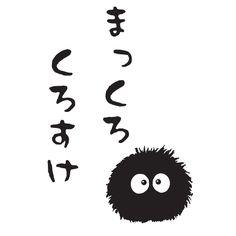 真っ黒黒助, Makkuro Kurosuke or ススワタリ, Susuwatari