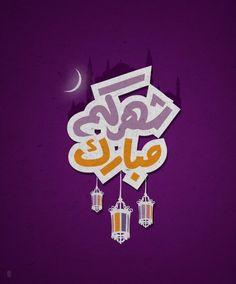 شهركم مبارك #ramadan #رمضان #typography