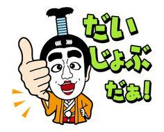 【音付きスタンプ】歌って踊る! 志村けん キャラクターズ2 スタンプ :: 無料スタンプや隠し無料スタンプが探せる【LINEスタンプバンク】