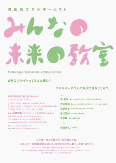 みんなの未来の教室: Classroom of the future of everyone: event flyer: by Kentaro Higuchi (suisei)