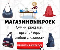 Базовая конструкция сумки «Полотно и два клинчика» - Шьем сумки Легко и Просто! Leather Backpack, Leather Bag, Cool Things To Make, Sewing, Handmade, Shopping, Wallets, Kids Backpacks, Bags