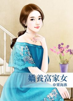 Kết quả hình ảnh cho EPUB Chinese Romance Novels, Anime Korea, Beautiful Chinese Women, Art Chinois, Pretty Drawings, Asian Celebrities, Beauty Art, Beauty Girls, Crazy Girls