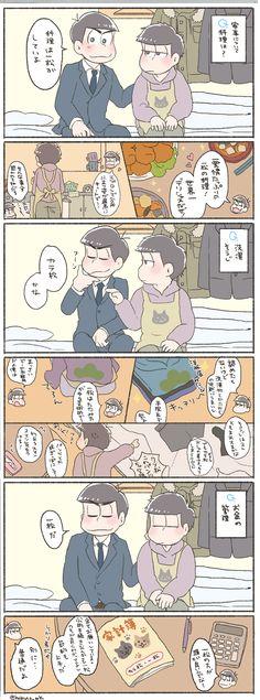 Ichimatsu, Hot Anime Guys, Cute Gay, Doujinshi, Otaku, Fangirl, Manga, Illustration, Fictional Characters
