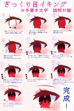 ( I hope it helps! Eye Drawing Tutorials, Digital Painting Tutorials, Digital Art Tutorial, Art Tutorials, Drawing Tips, Anime Drawings Sketches, Art Drawings, Hipster Drawings, Couple Drawings