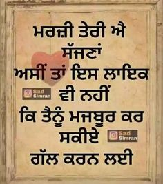 I Love You Quotes, Love Yourself Quotes, Punjabi Poetry, Punjabi Quotes, Heartbroken Quotes, Puns, Peace, My Love, Words