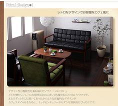グリーンと黒の革のソファ。異素材でも、レトロ調で揃えれば、違和感なく並べられます。すべて同じソファで揃えるより、おしゃれかも!