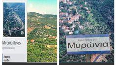 Οι νεότερες ειδήσεις απο το myroniailias.blogspot