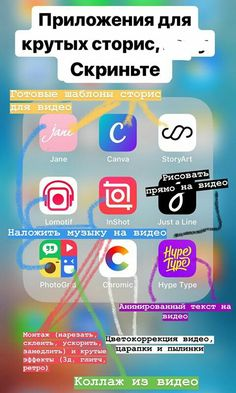 Инста Editing Apps, Image Editing, Instagram Blog, Instagram Story, Photo Tips, Photo And Video, Photo Processing, Video X, No Photoshop