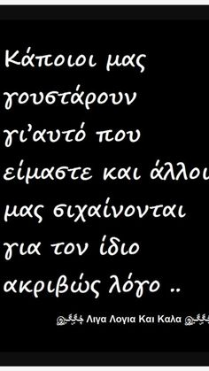 Greek Words, Word Play, Greek Quotes, Peace Of Mind, True Stories, Wise Words, Jokes, Mindfulness, Thoughts