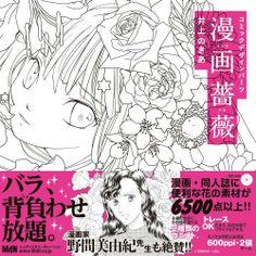 コミックデザインパーツ 漫画薔薇 by 井上 のきあ, http://www.amazon.co.jp/dp/4844363891/ref=cm_sw_r_pi_dp_AUa4sb0PFCGQ0