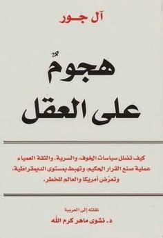 تحميل كتاب هجوم على العقل لـ آل جور  http://www.almotaqqaf.blogspot.com/2015/01/blog-post_28.html