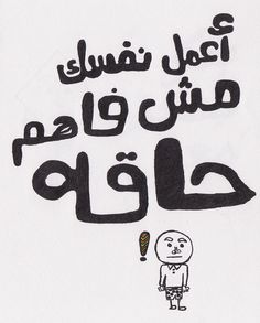 Pretend like you don't understand a thing #Arabic