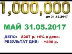 """МИЛЛИОН ЗА 7 МЕСЯЦЕВ"" день 13 ."