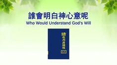 【東方閃電】全能神教會神話詩歌《誰會明白神心意呢》
