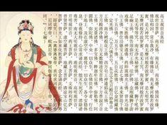 高王观世音真经 (Sutra Raja Agung Avalokitesvara Sutra) - YouTube