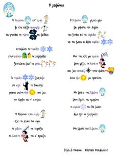 Greek Language, Preschool Education, Winter Art, School Lessons, Toddler Activities, Early Childhood, Teaching, Kids, Children
