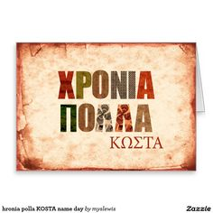 Shop hronia polla KOSTA name day Card created by myslewis. Birthday Celebration, Birthday Wishes, Happy Birthday, Happy Name Day Wishes, Cellphone Wallpaper, Phone Wallpapers, Custom Greeting Cards, Make You Smile, Thoughtful Gifts