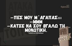 ΑΤΑΚΑ ΚΙ ΕΠΙ ΤΟΠΟΥ (Official) | Χαμογέλα! Best Quotes, Love Quotes, Funny Quotes, Quotes Quotes, Funny Greek, Relationship Quotes, Relationships, Sylvia Plath, The Funny