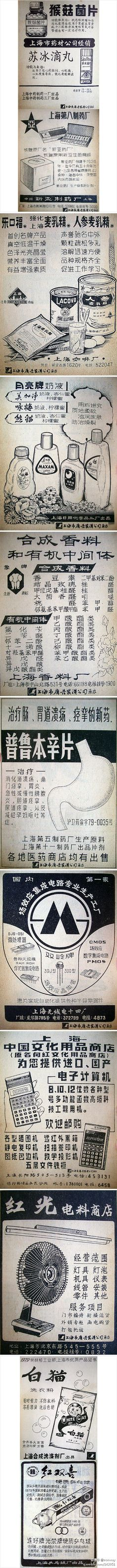 79年~80年由上海市廣告裝潢公司設計的廣告及手寫字體