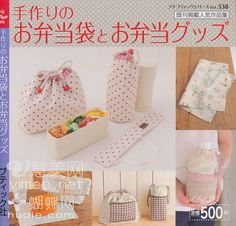 Bags - japanese No.:538