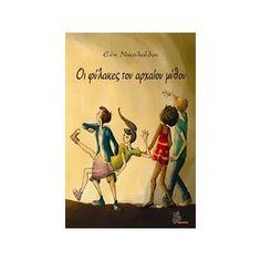 Η ιστορία ξεκινά μια βροχερή νύχτα. Ο Ανδρέας, η Ναμίμπ, η Λίλι και ο Κένεθ ξυπνούν μέσα στ' όνειρό τους και ζουν την περιπέτεια της ζωής τους. Ένας αγγελιοφόρος από μια μακρινή εποχή, ένας πανάρχαιος μύθος που σιωπούσε για αιώνες, μια αλήθεια αμείλικτη κρυμμένη στα έγκατα της γης. Οι τέσσερις φίλοι ενώνουν τις δυνάμεις τους για να λύσουν τους γρίφους του μυστηρίου. Θ' ακολουθήσουν δύσβατα μονοπάτια. Θα συναντήσουν αιθέριες υπάρξεις και αποκρουστικά πλάσματα. Και δεν πρέπει να.......