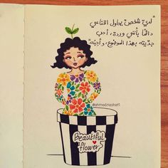 Art Qoutes, Words Quotes, Beautiful Arabic Words, Good Morning Messages, Arabic Quotes, Disney Characters, Fictional Characters, Girly, Activities