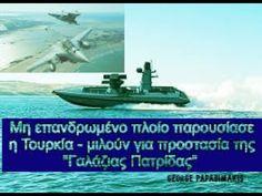 """Μη επανδρωμένο πλοίο παρουσίασε η Τουρκία - μιλούν για προστασία της """"Γα... Georgia, Boat, Dinghy, Boats, Ship"""