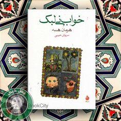 کتاب نو | با موضوعات مختلف از کتاب کودک تا فلسفه و ... | فروشگاه اینترنتی کتاب چهل گیس Playing Cards, Playing Card Games, Game Cards, Playing Card