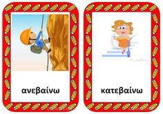 dreamskindergarten Το νηπιαγωγείο που ονειρεύομαι !: Καρτέλες με τις αντίθετες λέξεις για το νηπιαγωγείο Learn Greek, Math Activities, Special Education, Learning, School, Yoga Pants, Frame, Blog, Greek