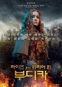 Boudica Rise Of The Warrior Queen Warrior Queen Poster Movie Posters