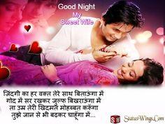 good night sms for wife in hindi, good night love msg to wife, romantic good night sms for wife, good night wife sms, good night my sweet wife