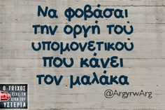 όπως λέει και ο πιτσας... Funny Greek Quotes, Sarcastic Quotes, Funny Quotes, Quotes And Notes, All Quotes, Everyday Quotes, Perfection Quotes, Special Quotes, Great Words