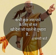 Chankya Quotes Hindi, Sanskrit Quotes, Inspirational Quotes In Hindi, Hindi Words, Motivational Picture Quotes, Wisdom Quotes, Positive Quotes, Quotations, Life Quotes